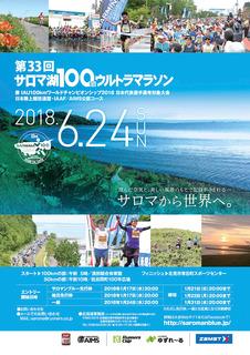 2018saroma100km_poster.jpg